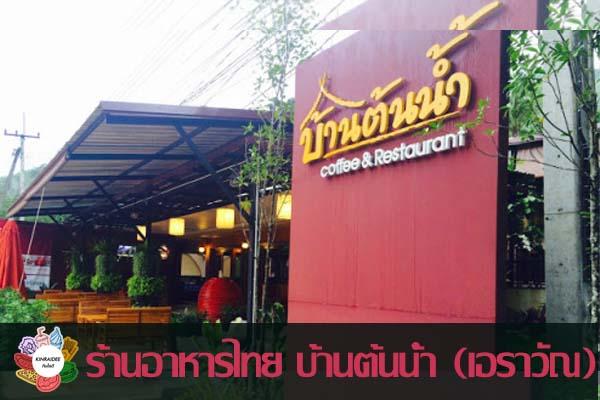 ร้านอาหารไทย บ้านต้นน้ำ (เอราวัณ) #กินอะไรดี