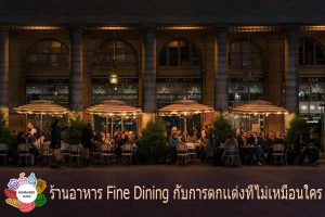 ร้านอาหาร Fine Dining กับการตกเเต่งที่ไม่เหมือนใคร ร้านอาหาร Fine Dining กับการตกเเต่งที่ไม่เหมือนใคร #รีวิวร้านอาหาร