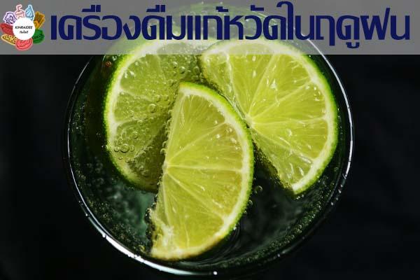 3 เมนูเครื่องดื่มแก้หวัดในฤดูฝน ไม่ต้องกังวลเมื่อคุณไม่สบาย กินอะไรดี