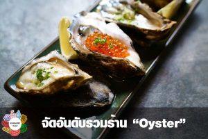 """จัดอันดับรวมร้าน """"Oyster"""" #กินอะไรดี"""