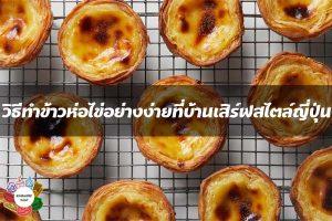ทาร์ตไข่ทำเองที่บ้านไม่ง้อลุงผู้พัน #กินอะไรดี