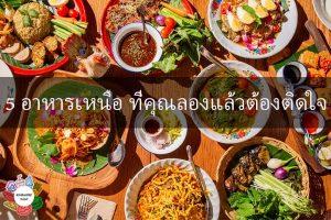 5 อาหารเหนือ ที่คุณลองแล้วต้องติดใจ #กินอะไรดี