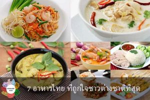 7 อาหารไทย ที่ถูกใจชาวต่างชาติที่สุด #กินอะไรดี