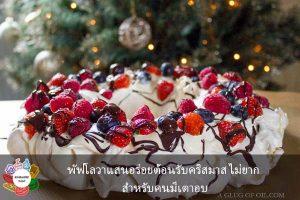 พัฟโลวาแสนอร่อยต้อนรับคริสมาส ไม่ยาก สำหรับคนมีเตาอบ #กินอะไรดี