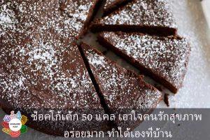 ช็อคโก้เค้ก 50 แคล เอาใจคนรักสุขภาพ อร่อยมาก ทำได้เองที่บ้าน #กินอะไรดี