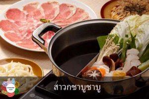 สาวกชาบูชาบู #กินอะไรดี