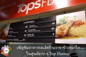 เชิญชิมอาหารรสเลิศร้านราชาข้าวหมกไก่ในศูนย์อาหาร Top Flovour #รีวิวร้านอาหาร