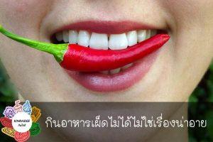 กินอาหารเผ็ดไม่ได้ไม่ใช่เรื่องน่าอาย #กินอะไรดี