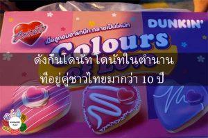 ดังกิ้นโดนัท โดนัทในตำนานที่อยู่คู่ชาวไทยมากว่า 10 ปี #กินอะไรดี