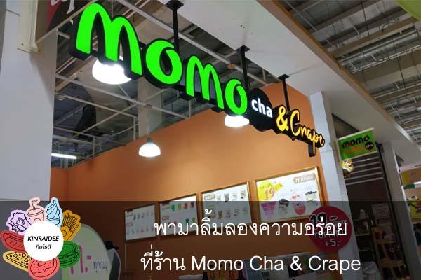 พามาลิ้มลองความอร่อยที่ร้าน Momo Cha & Crape #กินอะไรดี