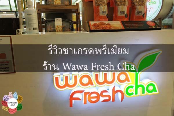 รีวิวชาเกรดพรีเมี่ยมร้าน Wawa Fresh Cha #กินอะไรดี