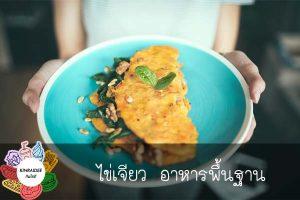ไข่เจียว อาหารพื้นฐาน #กินอะไรดี
