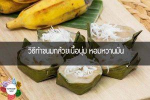 วิธีทำขนมกล้วยเนื้อนุ่ม หอมหวานมัน