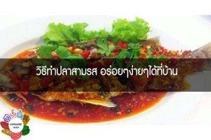 วิธีทำปลาสามรส อร่อยๆง่ายๆได้ที่บ้าน #กินอะไรดี