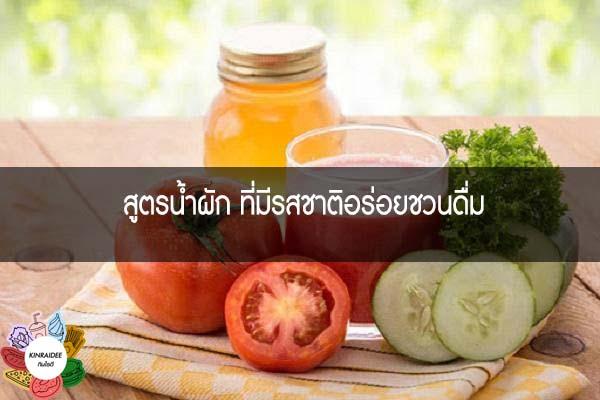 สูตรน้ำผัก ที่มีรสชาติอร่อยชวนดื่ม