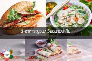 3 อาหารญวน:เวียดนามน่ากิน