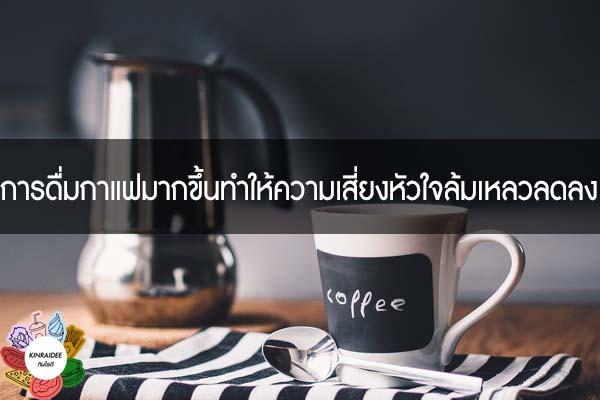 การดื่มกาแฟมากขึ้นทำให้ความเสี่ยงหัวใจล้มเหลวลดลง #กินอะไรดี