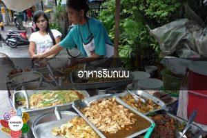 อาหารริมถนน
