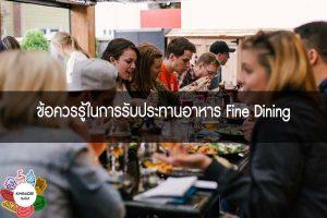ข้อควรรู้ในการรับประทานอาหาร Fine Dining
