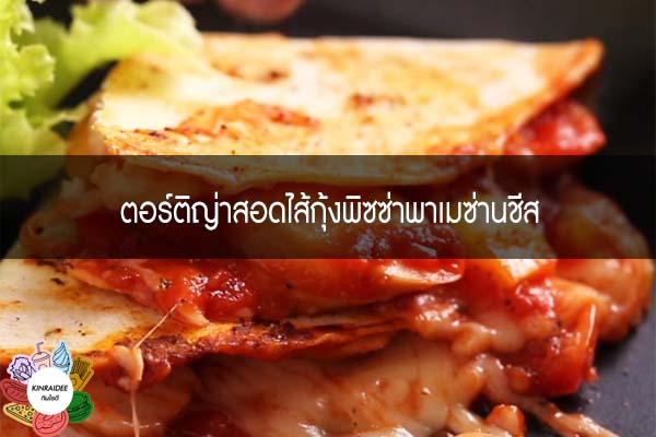 ตอร์ติญ่าสอดไส้กุ้งพิซซ่าพาเมซ่านชีส #กินอะไรดี