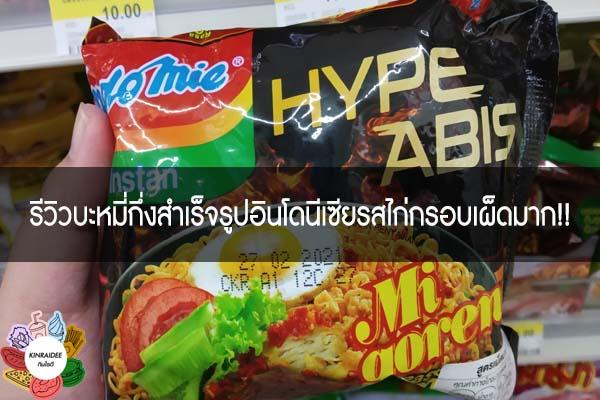 รีวิวบะหมี่กึ่งสำเร็จรูปอินโดนีเซียรสไก่กรอบเผ็ดมาก!!
