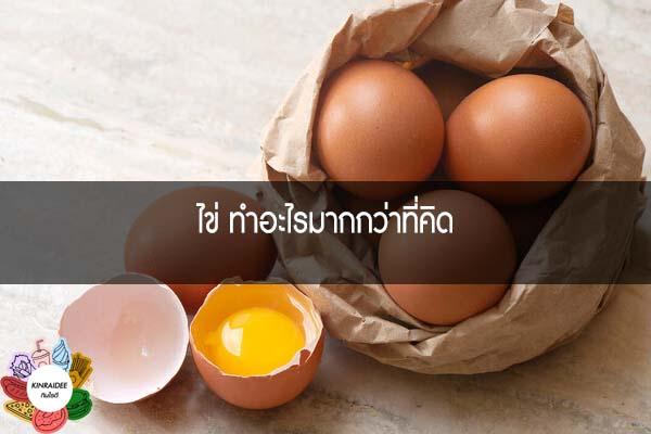 ไข่ ทำอะไรมากกว่าที่คิด