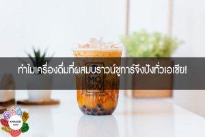 ทำไมเครื่องดื่มที่ผสมบราวน์ชูการ์จึงปังทั่วเอเชีย! #กินอะไรดี