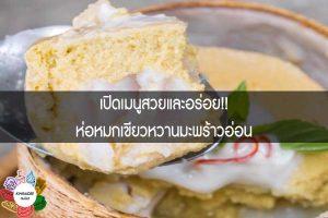 เปิดเมนูสวยและอร่อย!! ห่อหมกเขียวหวานมะพร้าวอ่อน