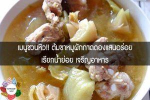 เมนูชวนหิว!! ต้มขาหมูผักกาดดองแสนอร่อย เรียกน้ำย่อย เจริญอาหาร