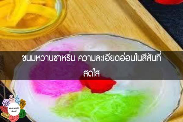 ขนมหวานซาหริ่ม ความละเอียดอ่อนในสีสันที่สดใส