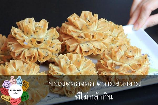 ขนมดอกจอก ความสวยงามที่ไม่กล้ากิน