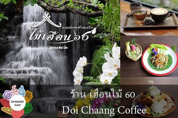 ร้าน เฮือนไม้ 60 Doi Chaang Coffee