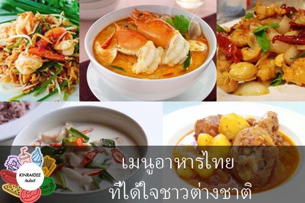 เมนูอาหารไทย ที่ได้ใจชาวต่างชาติ