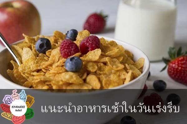 แนะนำอาหารเช้าในวันเร่งรีบ