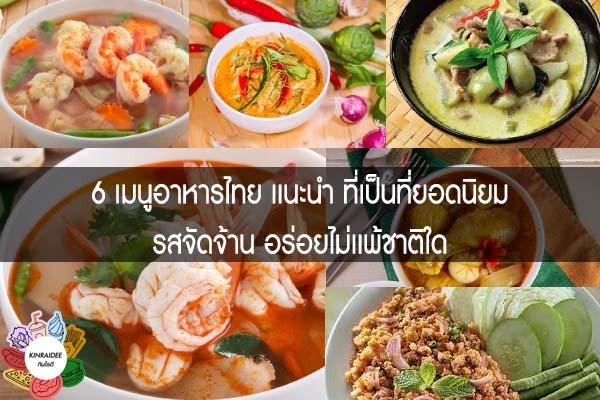 6 เมนูอาหารไทย เเนะนำ ที่เป็นที่ยอดนิยม รสจัดจ้าน อร่อยไม่เเพ้ชาติใด