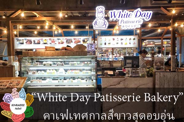 """White Day Patisserie Bakery"" คาเฟ่เทศกาลสีขาวสุดอบอุ่น"